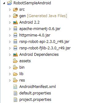 ロボットアプリケーション(Android)プロジェクトの開発