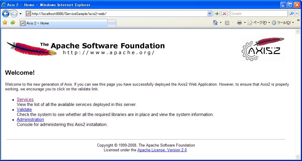 サービスアプリプロジェクトの作成