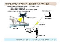 RSNPを用いたマルチコプター遠隔操作・モニタサービス