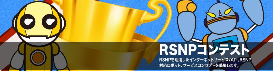 RSNPコンテスト