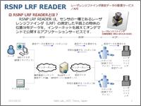 RSNPを利用したLRF 測定データ提供サービス