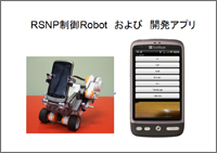 RSNP Remote Control Robot using a LEGO MINDSTORMS and an Android Phone