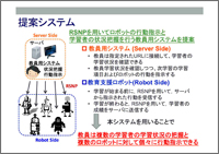 教育現場でのロボット活用を円滑にする教育用システ