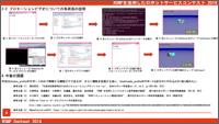 RSNPシミュレーション環境とその応用