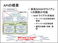 RSNPサービスの実装を簡略化する追加ライブラリ
