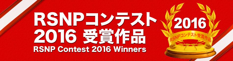 RSNPコンテスト2016受賞作品
