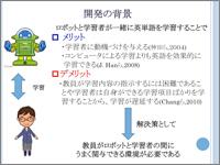 RSNPを用いた英単語学習支援ロボットの開発